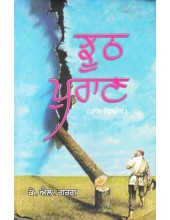 Jhooth Puraan - Book By K.L.Garg