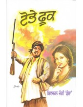 Tobhe Fook - Book By Shivcharan Jaggi Kussa