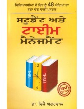 Student Ate Time Management - Book By Dr.Vijay Agarwal