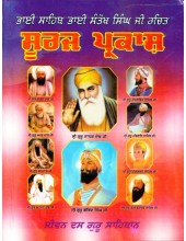 Suraj Prakash - Book By Giani Trilok Singh