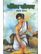 Antim Prichaya - Book By Sharat Chander