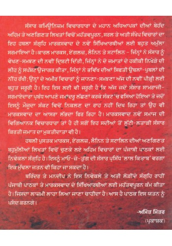 essay on golden temple in punjabi language Amritsar golden temple, jallianwala bagh, and wagah border ceremony  private tour  private tour: golden temple and wagah border with punjabi  lunch.