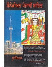 Canadian Punjabi Sahit (Part 1) - Book By Sukhinder