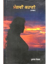 Mangveen Kahani - Book By Parkash Sohal