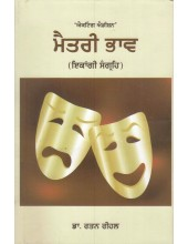 Meatry Bhaav - Book By Dr. Rattan Reehal