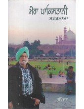 Mera Pakistani Safarnama - Book By Sukhinder