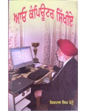 Aao Computer Sikhiay - Book By Kirpal Singh Pannu