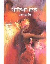 Maya Jaal - Book By Chaman Darvesh