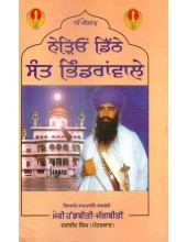 Nerion Dithe Sant Bhindranwale - Book By Dalbir Singh (Journlist)