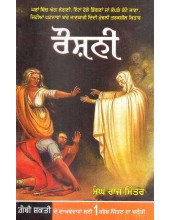 Roshni - Book By Megh Raj Mittar