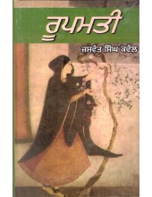 Roopmati - Book By Jaswant Singh Kanwal