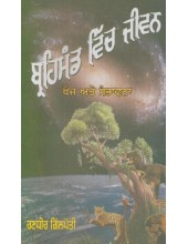 Braihmand Wich Jeevan - Book By Randhir Gillpatti