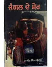 Jungal De Sher - Book By Jaswant Singh Kanwal