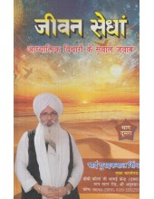 Jeevan Sedhan (Part II ) (Hindi) - Book By Bhai Guriqbal Singh Ji