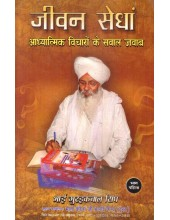 Jeevan Sedhan (Hindi) (Part I) - Book By Bhai Guriqbal Singh Ji