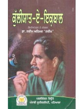 Kulliyaat-E-Iqbal - Book By Dr. Nadeem Ahmed 'Nadeem'
