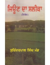 Jioon Da Salika - Book By Surinder Pal Singh Mand