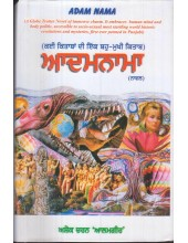 Adam Nama - Book By Ashok Charan Alamgir