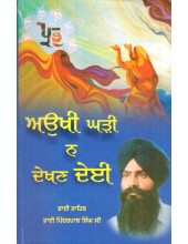 Aukhi Ghadi Na Dekhan Dei - Book By Bhai Pinderpal Singh