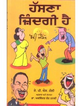 Hasna Zindgi Hai - Book By J. P. S. Jolly