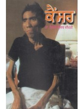 Cancer (Punjabi) - Book By Dr. Shyam Sunder Dipti
