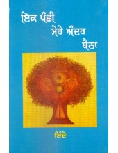 Ik Panchhi Mere Andar Baitha - Book By Inde