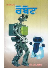 Robot - Book By C. P. Singh