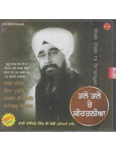 Bhalo Bhalo Re Kirtaniyan - MP3 By Bhai Davinder Singh Ji Sodhi