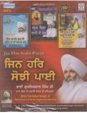 Jin Har Sojhi Payee - MP3 CD By Bhai Guriqbal Singh Ji