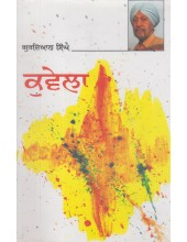 Kuwela - Book By Gurdial Singh