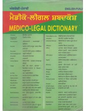 Medico - Legal Shabadkosh - Dictionary - Book By Ramakant Dawar and Sukhdev Kaur Sanghera