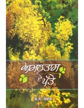 Amaltas De Patte - Book By Dr. S.N. Sewak