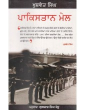 Pakistan Mail - Train to Pakistan in Punjabi By Khushwant Singh
