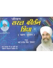 Jeevan Saral Kirtan Shiksha - (Hindi) - Vol 2 - Book By Bhai Hardev Singh Deewana