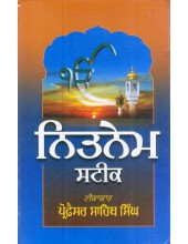 Nitnem Steek - Book By Prof. Sahib Singh
