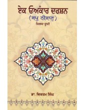 Ek Onkar Darshan - (Jap Nishan) - Part 2- Book By Dr. Vikram Singh