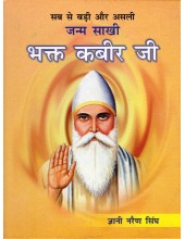 Janam Sakhi Bhagat Kabir Ji (Hindi) - Book By Giani Narain Singh Ji