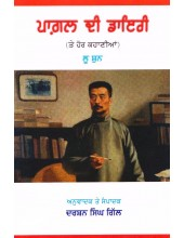 Pagal Di Diary & Other Short Stories - Book By Darshan Singh Gill