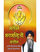 Salok Sahaiskriti Steek - Book By Bhai Pinderpal Singh