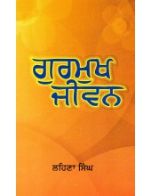 Gurmukh Jeevan - Book By Laihna Singh