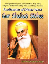 Realization Of Divine Word Gur Shabad Sidhee - Book By Sodhi Teja Singh