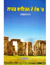 Lord Bayron De Desh Ch - Book By Ambish