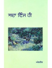 Sda Inj Hi - Book By Ambrish