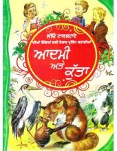 Aadmi Ate Kutta - Book By Leo Tolstoy