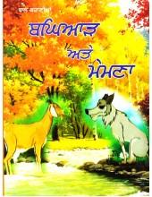 Baghiad ate memna - Book By Kamaljit