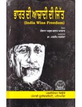 Bharat Di Azadi Di Jit - Book By Moulana Abul Kalam Azad