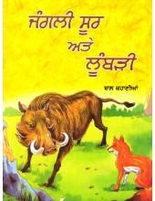 Jangali Soor Ate Lumbari - Book By Kamaljit