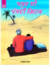 Khajoor Di Panjvin Gitak - Book By Jasbir Bhullar