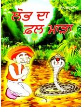 Lobh Da Phal Mada - Book By Kamaljit