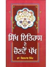 Sikh Itihas De Chonven Pakh - Book By Dr. Kirpal Singh